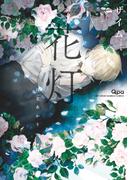 【先行配信】花灯【電子限定特典付き】(バンブーコミックス Qpaコレクション)