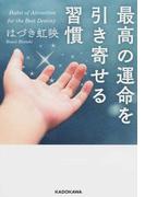 最高の運命を引き寄せる習慣 (中経の文庫)(中経の文庫)
