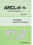 フィリピン 2016/17年版 (ARCレポート)