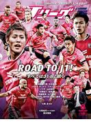 Jリーグサッカーキング2016年8月号(Jリーグサッカーキング)