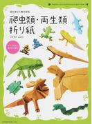切らずに1枚で折る爬虫類・両生類折り紙
