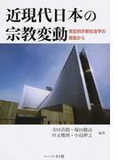 近現代日本の宗教変動 実証的宗教社会学の視座から