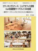 コワーキングスペース/シェアオフィス空間による協創型ワークプレイスの出現 都市マーケティングとマネジメントの観点から (OMUPブックレット 「地域活性化」シリーズ)