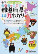 小学クイズと絵地図で都道府県基礎丸わかり