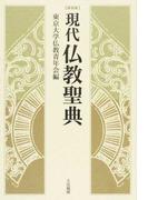 現代仏教聖典 新装版