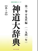 【全1-3セット】神道大辞典