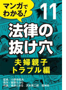 【11-15セット】マンガでわかる! 法律の抜け穴