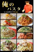 俺のパスタ・レシピby masahiro's Recipe