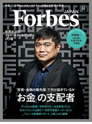 ForbesJapan 2016年8月号