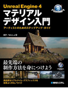 Unreal Engine 4マテリアルデザイン入門