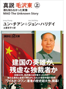 【全1-2セット】真説 毛沢東