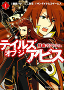 【全1-2セット】テイルズ オブ ジ アビス 鮮血のアッシュ(角川コミックス・エース)