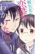 【全1-5セット】桐生先生は恋愛がわからない。(フラワーコミックス)