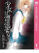 【全1-3セット】少女は漂流する(マーガレットコミックスDIGITAL)
