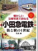 小田急電鉄 街と駅の1世紀 昭和の街角を紹介 (懐かしい沿線写真で訪ねる)