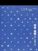 青森・函館 八戸・十和田・下北