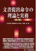 文書提出命令の理論と実務 第2版