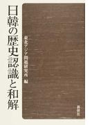 日韓の歴史認識と和解