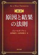 原因と結果の法則 新訳 (角川文庫)(角川文庫)