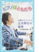 ピアノはともだち 奇跡のピアニスト辻井伸行の秘密 (講談社青い鳥文庫)(講談社青い鳥文庫 )