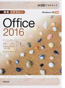 情報リテラシーOffice 2016 (30時間アカデミック)