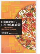 自治体がひらく日本の移民政策 人口減少時代の多文化共生への挑戦