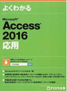 よくわかるMicrosoft Access 2016 応用