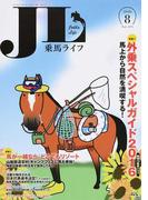乗馬ライフ Vol.271(2016−8) 特集1外乗スペシャルガイド2016厳選13乗馬クラブ/特集2馬が一緒なら、どこでもリゾート/リオ五輪直前情報日本代表選手決定!