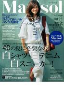 コンパクト版Marisol 2016年 08月号 [雑誌]