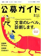 公募ガイド 2016年 08月号 [雑誌]
