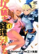 女騎士、経理になる。(バーズコミックス) 3巻セット(バーズコミックス)