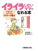 【期間限定価格】イライラしないママになれる本 子育てがラクになるアドラーの教え