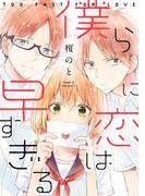 僕らに恋は早すぎる(1)(ZERO-SUMコミックス)