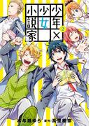 少年×少女小説家 男子高校生のかくシごと(2)(ZERO-SUMコミックス)