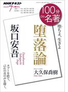 NHK 100分 de 名著 坂口安吾 『堕落論』2016年7月