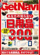 【期間限定価格】GetNavi2016年7月号