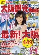 KansaiWalker特別編集 大阪観光Walker 2016-17版(ウォーカームック)