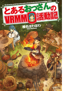 とあるおっさんのVRMMO活動記1