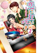 恋に狂い咲き2(エタニティブックス・ロゼ)