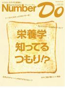 Sports Graphic Number Do(スポーツグラフィックナンバードゥ)栄養学 知ってるつもり!?(文春e-book)