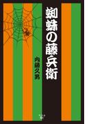 蜘蛛の藤兵衛