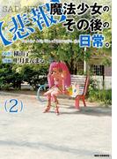 【悲報】魔法少女のその後の日常。(2)(REX COMICS)