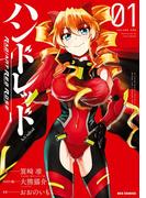 ハンドレッド Radiant Red Rose(1)(REX COMICS)