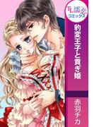 【全巻セット】豹変王子と貢ぎ姫(TL濡恋コミックス)