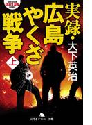 実録・広島やくざ戦争(上)(幻冬舎アウトロー文庫)