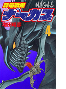 輝竜戦鬼ナーガス 4