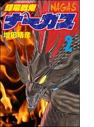 輝竜戦鬼ナーガス 2