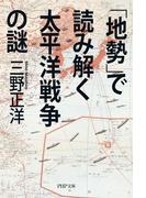 「地勢」で読み解く太平洋戦争の謎(PHP文庫)
