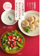 塩麹・醤油麹を酵素たっぷりの食材にプラスするだけ しっかり食べても美しくやせるハリー式ダイエット・レシピ