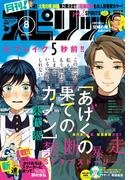 月刊 ! スピリッツ 2016年8月号(2016年6月27日発売)